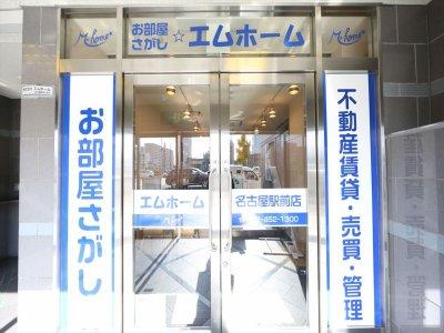 (株)エムホーム名古屋駅前店