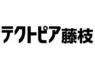 (株)クラスト テクトピア藤枝店
