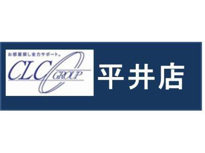 (株)CLCコーポレーション平井店
