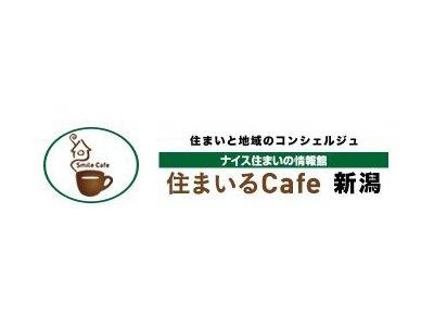 ナイス(株)住まいるCafe新潟