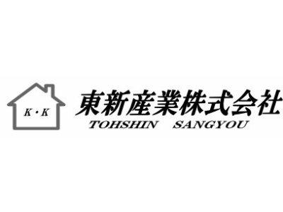東新産業(株)
