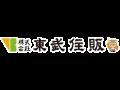 (株)東武住販上熊本駅店