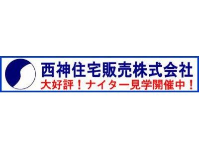西神住宅販売(株)