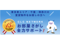 (株)CLCコーポレーション日暮里店