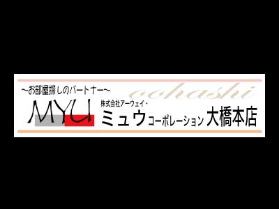 (株)アーウェイ・ミュウコーポレーション大橋本店