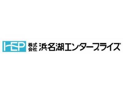(株)浜名湖エンタープライズ湖西店
