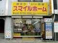 (株)スマイルホーム本山店