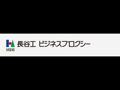(株)長谷工ビジネスプロクシー