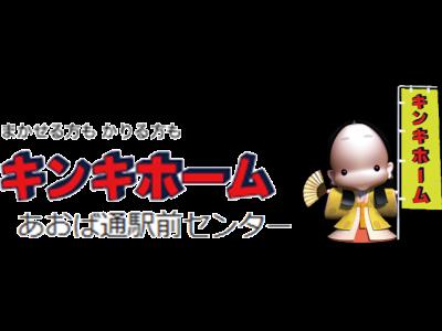 (株)キンキホームあおば通駅前センター