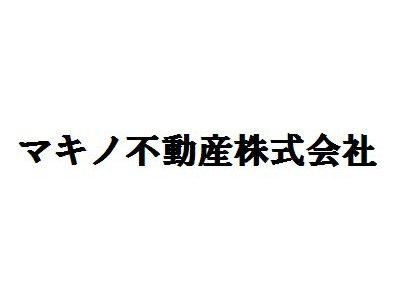 マキノ不動産(株)