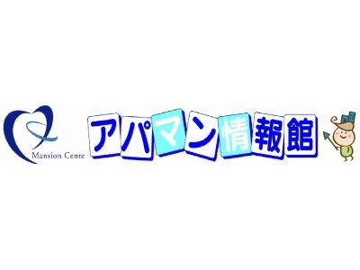 アパマン情報館木戸店(株)マンションセンター