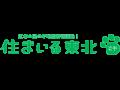東北ミサワホーム(株)岩手支店不動産部