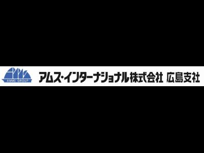 アムス・インターナショナル(株)広島支社