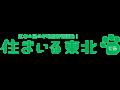 東北ミサワホーム(株)福島支店不動産部