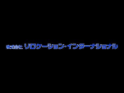 (株)リロケーション・インターナショナル大阪支店