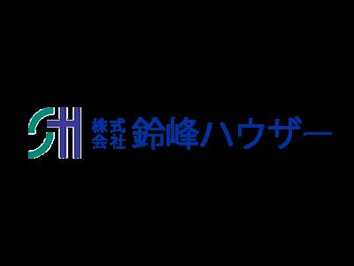(株)鈴峰ハウザー