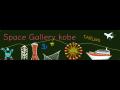 (株)スペースギャラリー神戸垂水店