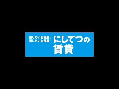 西鉄不動産(株)大手門本店