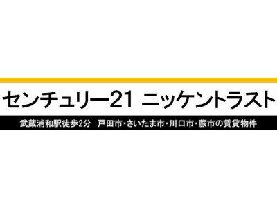 センチュリー21ニッケントラスト(株)