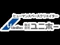 (株)ユニホー東京支店