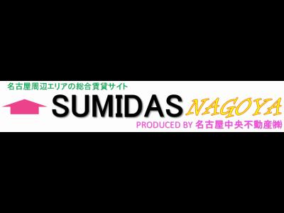 ホームメイトFC大曽根駅前店名古屋中央不動産(株)