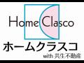 ホームクラスコ with 共生不動産(株)守山店