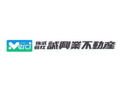 (株)誠興業不動産本店