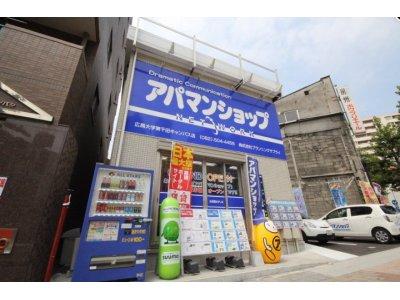 アパマンショップ広島千田町店(株)プランニングサプライ