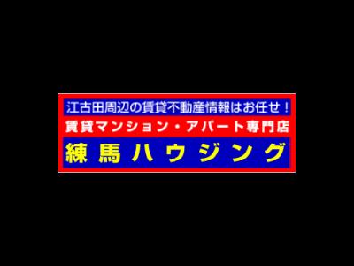 (有)練馬ハウジング江古田店
