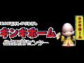(株)キンキホーム仙台駅前センター