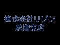 アパマンショップ成増支店(株)リゾン