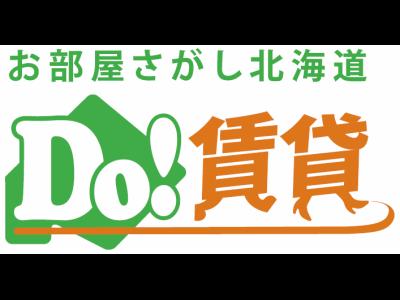 (有)帯広ドットコム