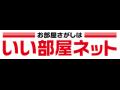 いい部屋ネット大東建託リーシング(株)山形嶋店