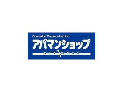 アパマンショップ水道橋店ハウスネーション(株)