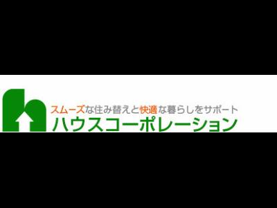 (株)ハウスコーポレーション本社