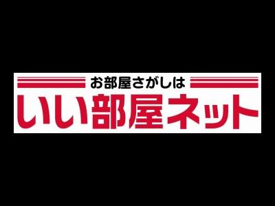 いい部屋ネット大東建託リーシング(株)さいたま店
