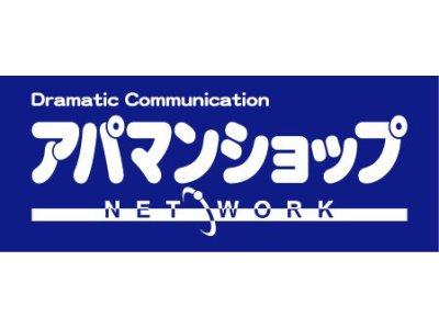 アパマンショップ広島紙屋町店(株)プランニングサプライ