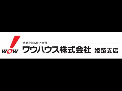 ワウハウス(株)姫路支店