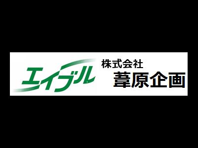 エイブルネットワーク新潟西店(株)葦原企画