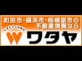 (株)ワタヤコミュニティー開発部