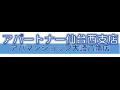 アパマンショップ大崎八幡店(株)アパートナー
