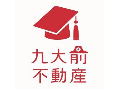 九大前不動産(株)