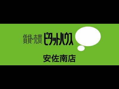 ピタットハウス安佐南店島根不動産(株)