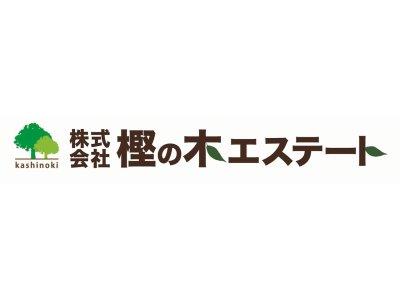 (株)樫の木エステート