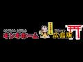 (株)キンキホーム広島安芸センター