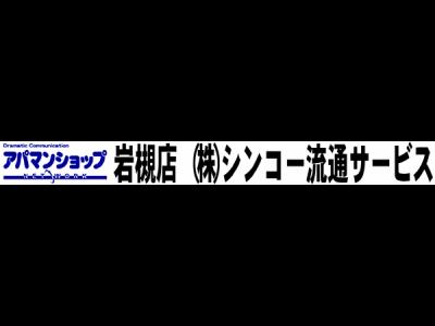 アパマンショップ岩槻店(株)シンコー流通サービス