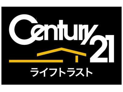 センチュリー21ライフトラスト(株)本店