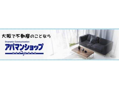 アパマンショップ南海難波店(株)ミヤビエムエスコーポレーション