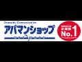 アパマンショップ北千住東口店 東京電機大学ロータリー館(株)南海