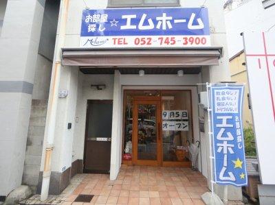 (株)エムホーム今池店